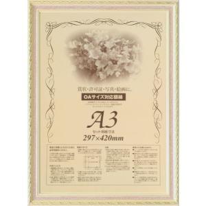 額縁 OA額縁 ポスター額縁 木製フレーム 5663 A3サイズ|touo