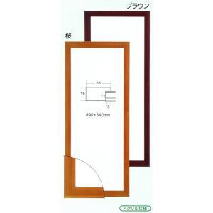 額縁 手ぬぐい額縁 横長の額縁 木製フレーム 5674 サイズ約890X340mm|touo