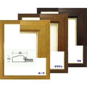 賞状額縁 フレーム 許可証額縁 木製 魁5(5705) 尺七大サイズ A4サイズ|touo