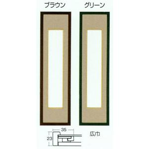 額縁 アートフレーム 色紙額縁 木製 短冊用額縁 5767|touo