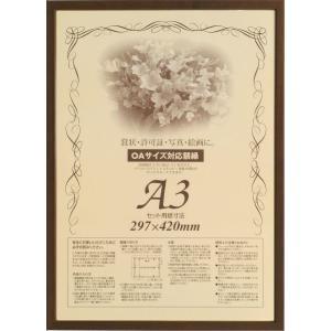 額縁 OA額縁 ポスター額縁 木製フレーム 5767(歩7) B5サイズ|touo
