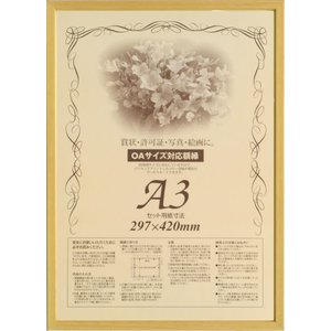 OA額縁 ポスター額縁 アートフレーム 木製フレーム 5767(歩7) A3サイズ touo