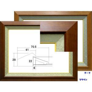 賞状額縁 フレーム 許可証額縁 木製 5890 勲記サイズ|touo