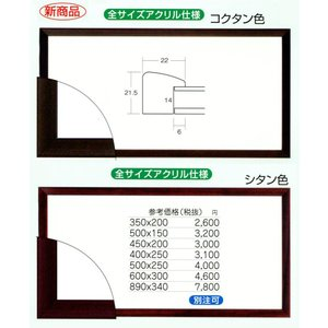 額縁 横長の額縁 木製フレーム アクリル仕様 5899 サイズ400X250mm|touo