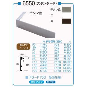 額縁 油絵額縁 油彩額縁 アルミフレーム 仮額縁 6550 サイズP30号|touo