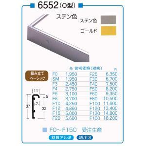 額縁 油絵額縁 油彩額縁 アルミフレーム 仮額縁 6552 サイズP80号|touo
