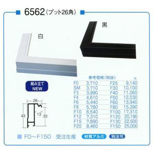 額縁 油絵額縁 油彩額縁 アルミフレーム 仮額縁 6562 サイズM150号|touo