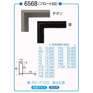 額縁 油絵額縁 油彩額縁 仮縁 6568 サイズM60号|touo