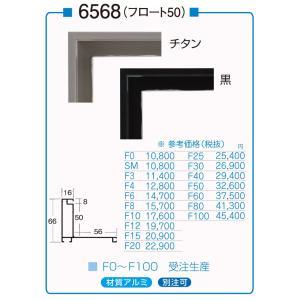 額縁 油絵額縁 油彩額縁 アルミフレーム 仮額縁 6568 サイズP80号|touo
