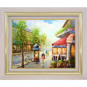 絵画 油絵 肉筆絵画 壁掛け (額縁 アートフレーム付き)サイズF6号 「パリの風景」 C・COX|touo