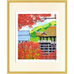 版画 リトグラフ ピエゾグラフ はりたつお作 「京都 秋の清水寺」 四ッ切|touo