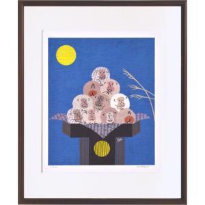 絵画 リトグラフ インテリア 壁掛け (額縁 アートフレーム付き) 米澤 彩作 「さるだんご」 四ッ切サイズ|touo