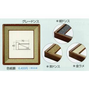額縁 アートフレーム 色紙額縁 木製 6419 touo