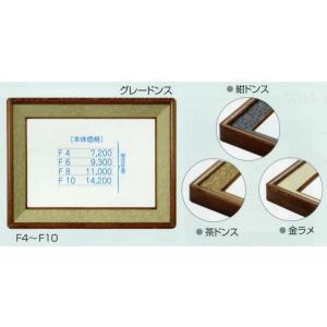 和額縁 日本画額縁 フレーム 木製 6419 サイズF4号|touo