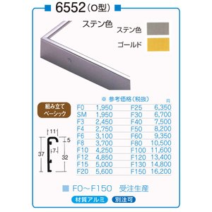 額縁 油絵額縁 油彩額縁 アルミフレーム 6552 サイズF80号|touo