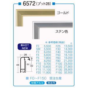 額縁 油絵額縁 油彩額縁 アルミフレーム 6572 サイズF80号|touo