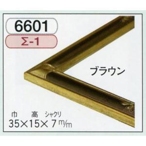 額縁 デッサン額 木製フレーム 手作り ハンドメイド UVカットアクリル仕様6601 リト大判サイズ|touo