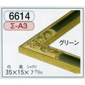 額縁 デッサン額 木製フレーム 手作り ハンドメイド UVカットアクリル仕様6614 リト大判サイズ|touo