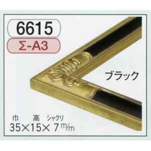 額縁 デッサン額 木製フレーム 手作り ハンドメイド UVカットアクリル仕様6615 リト大判サイズ|touo
