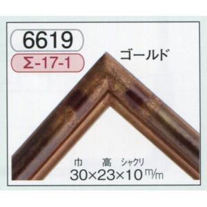 額縁 デッサン額 木製フレーム 手作り ハンドメイド UVカットアクリル仕様6619 リト大判サイズ|touo