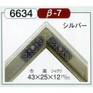 額縁 デッサン額 木製フレーム 手作り ハンドメイド 6634 リト大判サイズ|touo