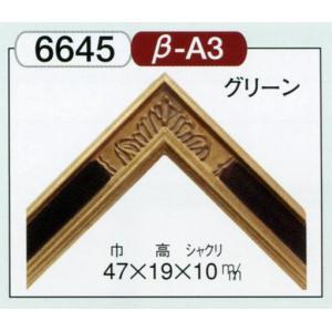 額縁 デッサン額 木製フレーム 手作り ハンドメイド 6645 リト大判サイズ|touo