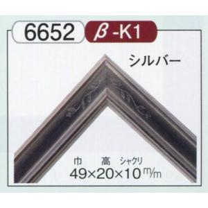 額縁 デッサン額 木製フレーム 手作り ハンドメイド 6652 リト大判サイズ|touo