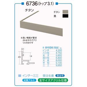 額縁 デッサン額縁 アルミフレーム 6736 (トップ3.1) 四ッ切サイズ touo