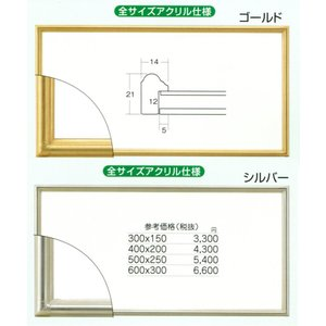 額縁 横長の額縁 木製フレーム 7517 サイズ600X300mm|touo