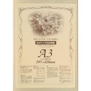額縁 OA額縁 ポスター額縁 木製フレーム 7910 A3サイズ|touo
