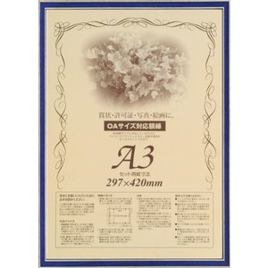 額縁 OA額縁 ポスター額縁 木製フレーム 7910 B5サイズ|touo