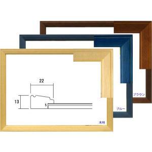 額縁 画用紙額縁 木製フレーム 7912 八ッ切サイズ|touo