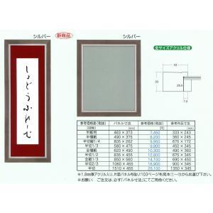 額縁 書道額 アートフレーム UVカットアクリル仕様 8138 半切サイズ1/2|touo