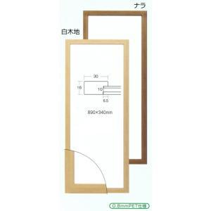 額縁 手ぬぐい額縁 横長の額縁 木製フレーム 8146 サイズ約890X340mm|touo