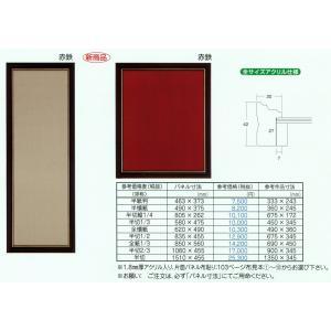 額縁 書道額 アートフレーム UVカットアクリル仕様 8152 半切サイズ1/2|touo