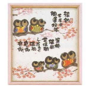 絵画 インテリア アートポスター 壁掛け (額縁 アートフレーム付き) 御木幽石作 「福朗・不苦労」|touo