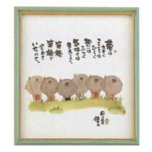 絵画 インテリア アートポスター 壁掛け (額縁 アートフレーム付き) 御木幽石作 「夢は大きく」|touo
