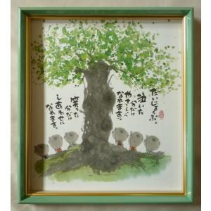 絵画 インテリア アートポスター 壁掛け (額縁 アートフレーム付き) 御木幽石作 「だいじょうぶ泣いた分だけ」|touo