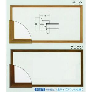 額縁 横長の額縁 木製フレーム 9787 サイズ600X300mm|touo