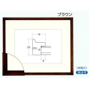 額縁 水彩額縁 木製フレーム 9787 サイズF4号|touo