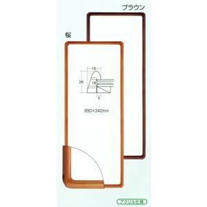 額縁 手ぬぐい額縁 横長の額縁 木製フレーム 9795 サイズ約890X340mm|touo
