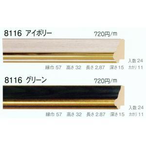 額縁 アートフレーム 材料 資材 モールディング 8116 2本/1色 touo
