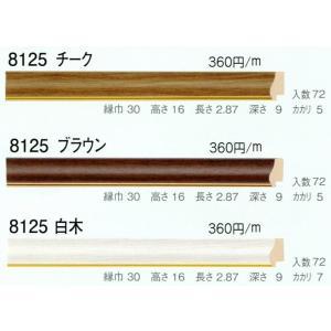 額縁 アートフレーム 材料 資材 モールディング 8125 72本1カートン/1色|touo