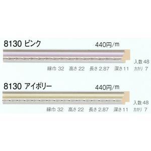 額縁 モールディング 材料 資材 8130 2本/1色|touo