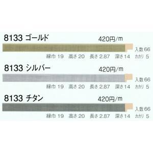 額縁 モールディング 材料 資材 8133 2本/1色|touo