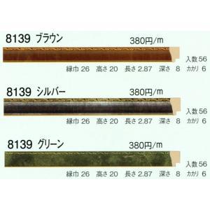 額縁 モールディング 材料 資材 8139 2本/1色|touo