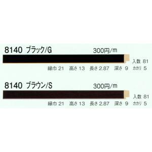 額縁 モールディング 材料 資材 8140 2本/1色|touo