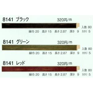 額縁 モールディング 材料 資材 8141 2本/1色|touo