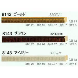 額縁 モールディング 材料 資材 8143 2本/1色|touo