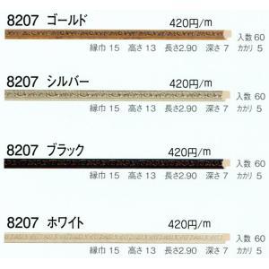 額縁 モールディング 材料 資材 8207 2本/1色|touo